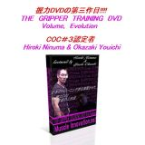 The Gripper Training DVD Vol. Evolution